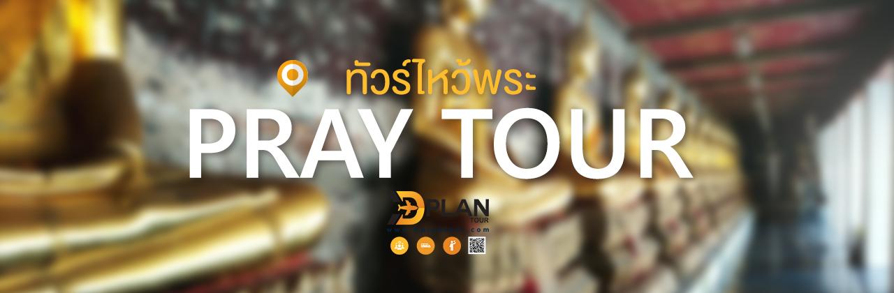 Pray Tour